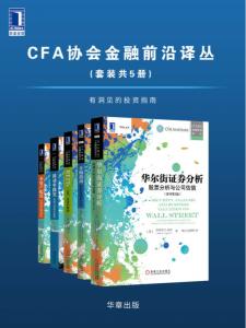 《CFA协会金融前沿译丛(套装共5册)》 epub+mobi+azw3
