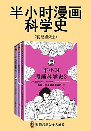 《半小时漫画科学史(全3册)》陈磊·半小时漫画团队 epub+mobi+azw3