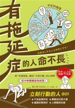 《有拖延症的人命不长》读心师DaiGo epub+mobi+azw3