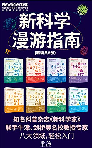《新科学漫游指南》《新科学家》杂志 epub+mobi+azw3