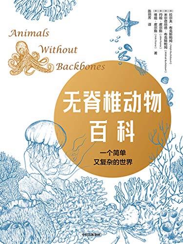 《无脊椎动物百科》拉尔夫·布克斯鲍姆 epub+mobi+azw3