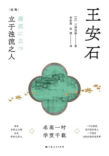 《王安石——立于浊流之人 (论衡)》三浦国雄 epub+mobi+azw3