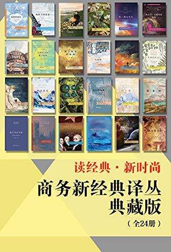 《商务新经典译丛典藏版(全24册)》尼采 epub+mobi+azw3