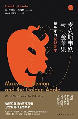 《麦克斯韦妖与金苹果:新千年的全球失序》兰德尔·施韦勒 epub+mobi+azw3