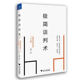 《极简谈判术:突破常规思维的7个关键》王咏 epub+mobi+azw3