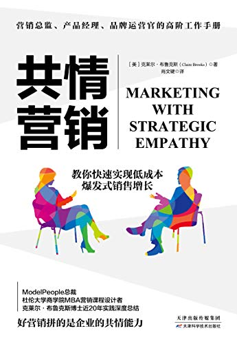 《共情营销:樊登读书创始人樊登博士特别推荐图书,教你快速实现低成本爆发式销售增长(竹石图书)》克莱尔.布鲁克斯 epub+mobi+azw3