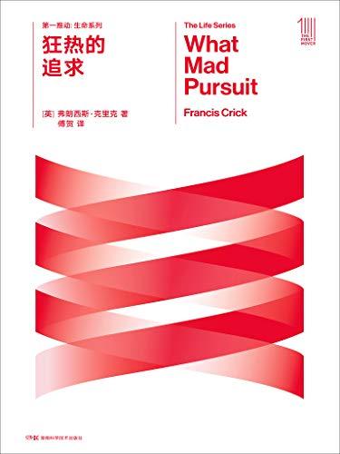 《第一推动丛书·生命系列:狂热的追求》弗朗西斯·克里克 epub+mobi+azw3