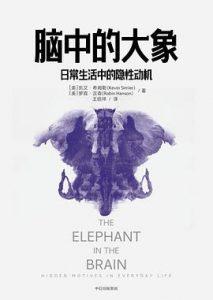 《脑中的大象 : 日常生活中的隐性动机》凯文·希姆勒 epub+mobi+azw3