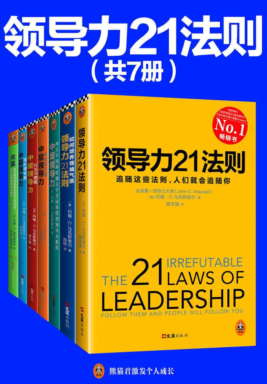 《领导力21法则系列大全集(共7册)》约翰·马克斯维尔 epub+mobi+azw3