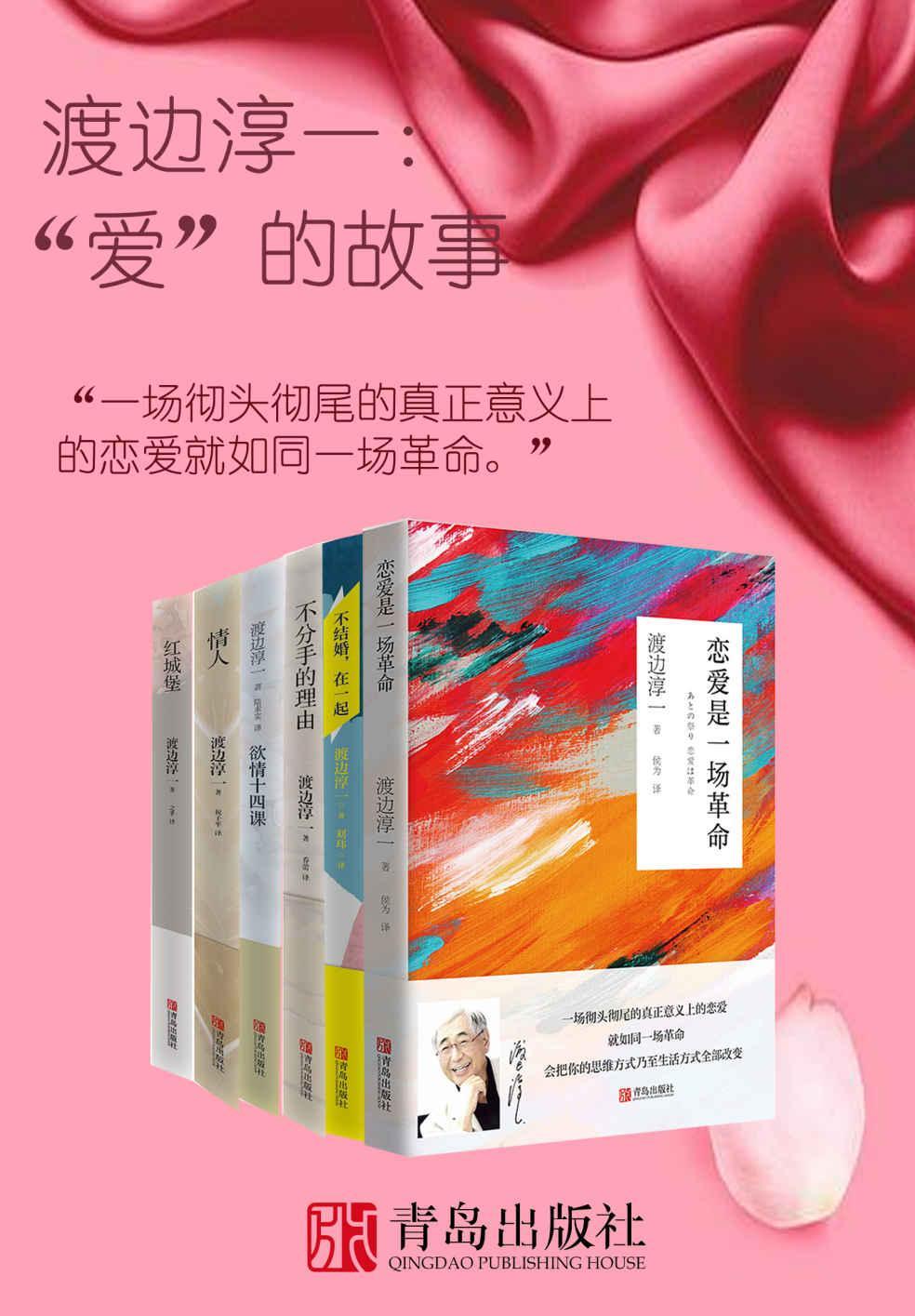 """《渡边淳一:""""爱""""的故事(套装共6册)》渡边淳一 epub+mobi+azw3"""