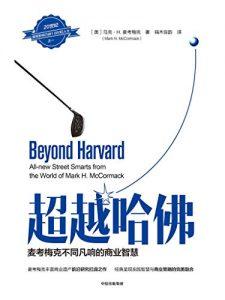 《超越哈佛:麦考梅克不同凡响的商业智慧》[美] 马克·H.麦考梅克 epub+mobi+azw3