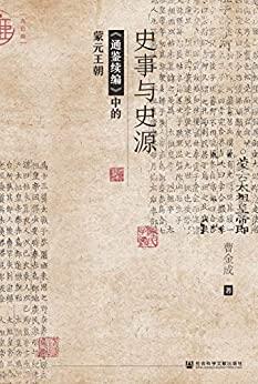 《史事与史源 : 《通鉴续编》中的蒙元王朝》曹金成 epub+mobi+azw3