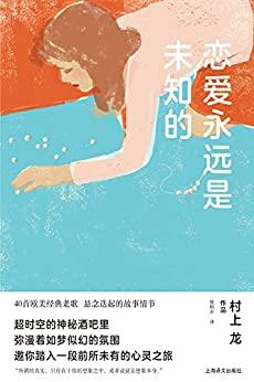 《恋爱永远是未知的》[日] 村上龙 epub+mobi+azw3