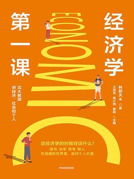 《经济学第一课》林毅夫 等 epub+mobi+azw3
