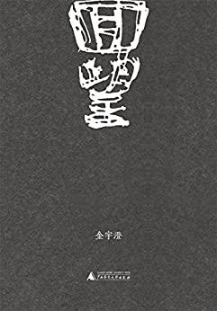 《回望》金宇澄 epub+mobi+azw3