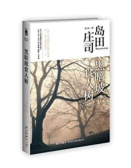 《黑暗坡食人树》【日】岛田庄司 epub+mobi+azw3
