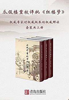 《瓜饭楼重校评批《红楼梦》》冯其庸 epub+mobi+azw3