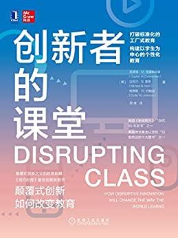 《创新者的课堂:颠覆式创新如何改变教育》克莱顿·M.克里斯坦森 epub+mobi+azw3