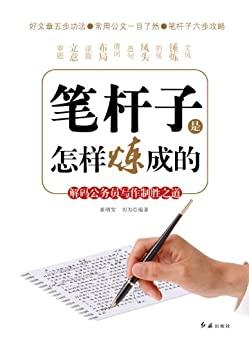 《笔杆子是怎样炼成的 : 解码公务员写作制胜之道》董明发 epub+mobi+azw3