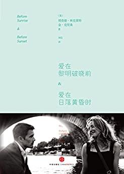 《爱在黎明破晓前&爱在日落黄昏时》理查德·林克莱特 / 金·克里桑 epub+mobi+azw3