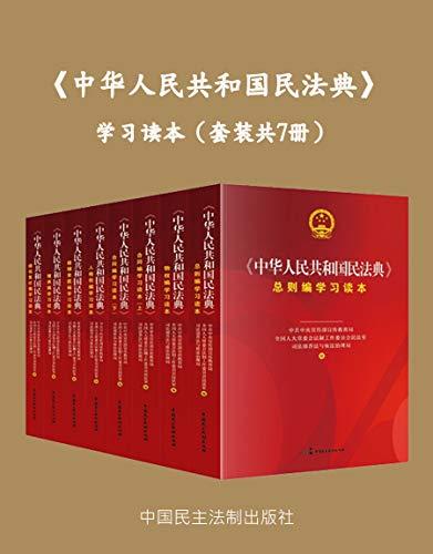 《《中华人民共和国民法典》学习读本(套装共7册)》 中共中央宣传部宣传教育局 epub+mobi+azw3