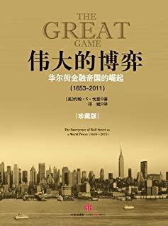 《伟大的博弈:华尔街金融帝国的崛起(1653~2011)(珍藏版)》[美] 约翰·S·戈登    epub+mobi+azw3