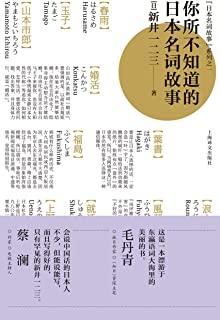 《你所不知道的日本名词故事》[日]新井一二三    epub+mobi+azw3