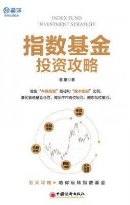 《指数基金投资攻略》翁龙    epub+mobi+azw3