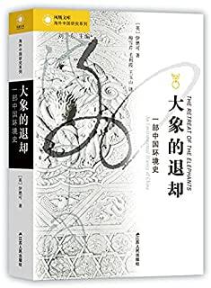 《大象的退却:一部中国环境史》伊懋可   epub+mobi+azw3