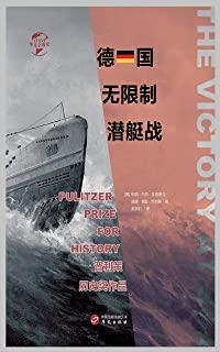 《德国无限制潜艇战》威廉•索登•西姆斯  epub+mobi+azw3 第1张