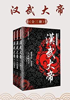 《汉武大帝(套装共3册) 》杨焕亭   epub+mobi+azw3