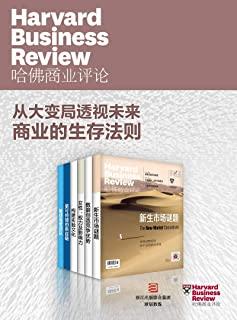 《哈佛商业评论2020上半年合集:从大变局透视未来商业的生存法则【精选必读系列】(全6册)》哈佛商业评论   epub+mobi+azw3