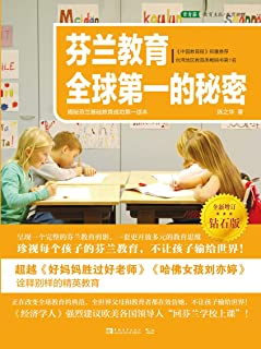 《芬兰教育全球第一的秘密(珍藏版)》陈之华   epub+mobi+azw3