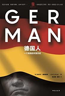 《德国人:一个民族的双重历史》【德】埃米尔·路德维希   epub+mobi+azw3