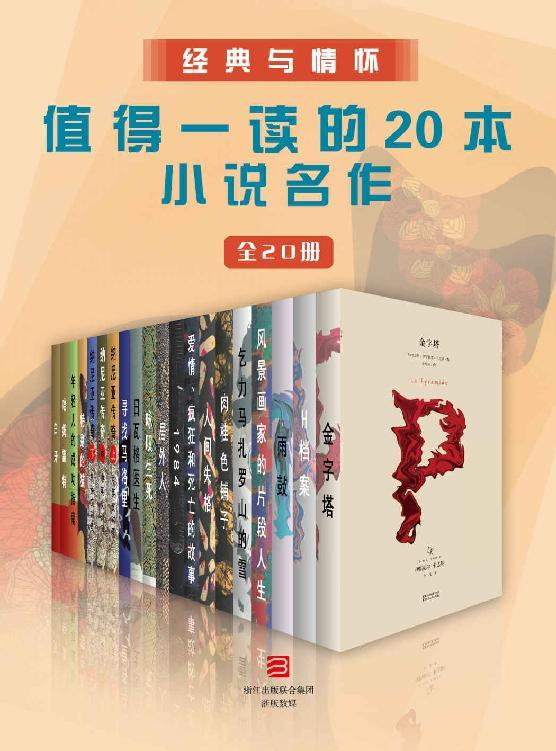 《经典与情怀·值得一读的20本小说名作(全20册)》多人   epub+mobi+azw3