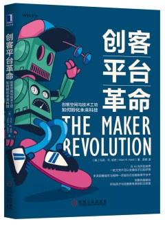 《创客平台革命:创客空间与技术工坊如何孵化未来科技》马克·R. 哈奇   epub+mobi+azw3
