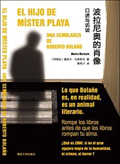《波拉尼奥的肖像:口述与访谈》[阿根廷]莫妮卡·马里斯坦   epub+mobi+azw3