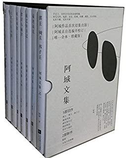 《阿城文集(套装共7册)》阿城   epub+mobi+azw3